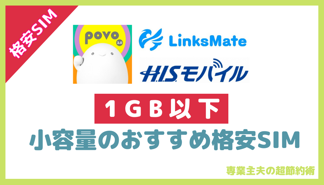 f:id:otokonobiyo:20211013103554p:plain