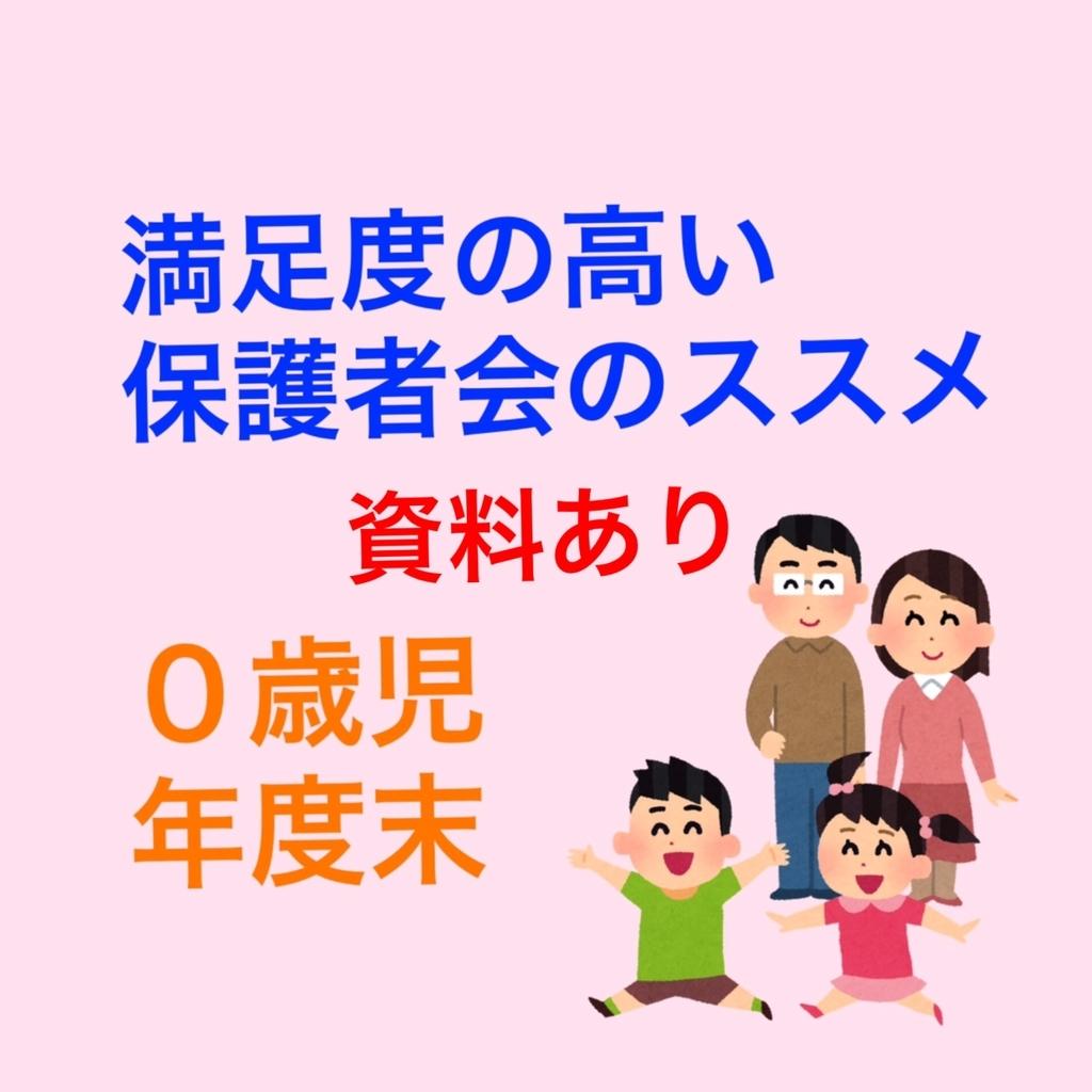 f:id:otokonohoiku:20190209113125j:plain