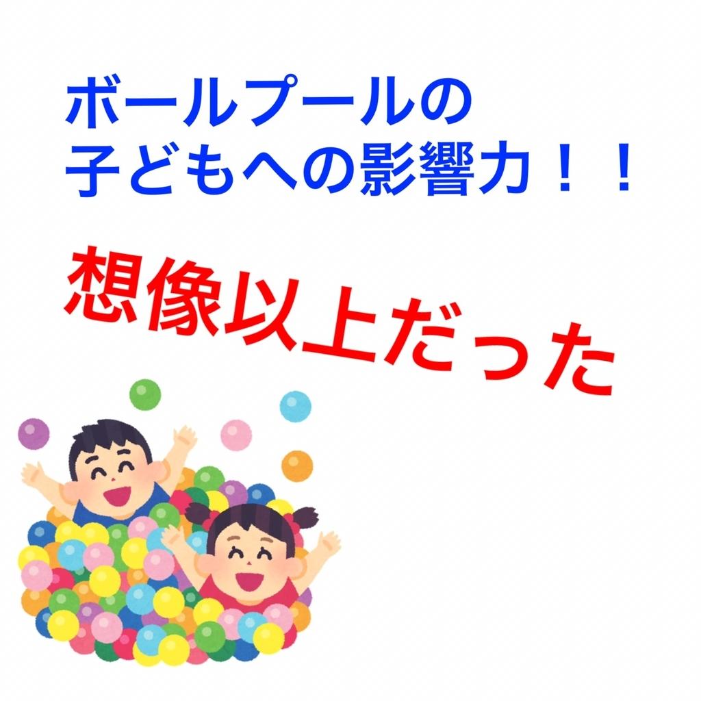 f:id:otokonohoiku:20190209114131j:plain