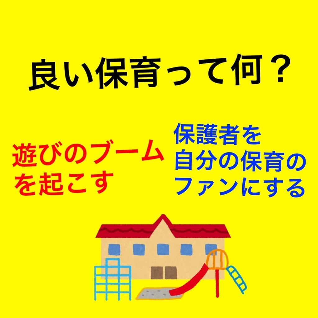 f:id:otokonohoiku:20190209114320j:plain
