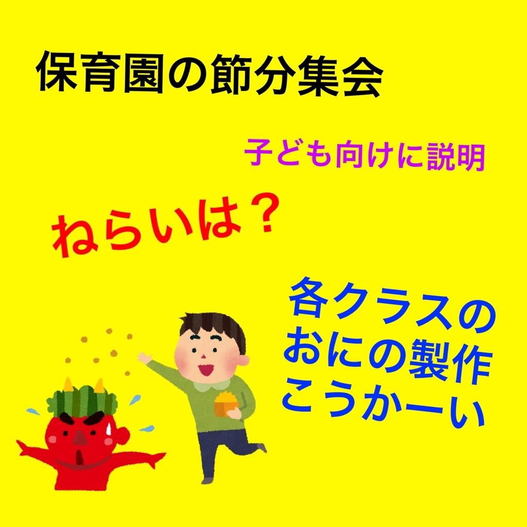 f:id:otokonohoiku:20190211204322j:plain