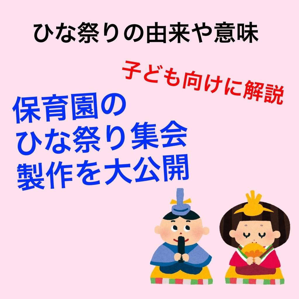f:id:otokonohoiku:20190216141720j:plain