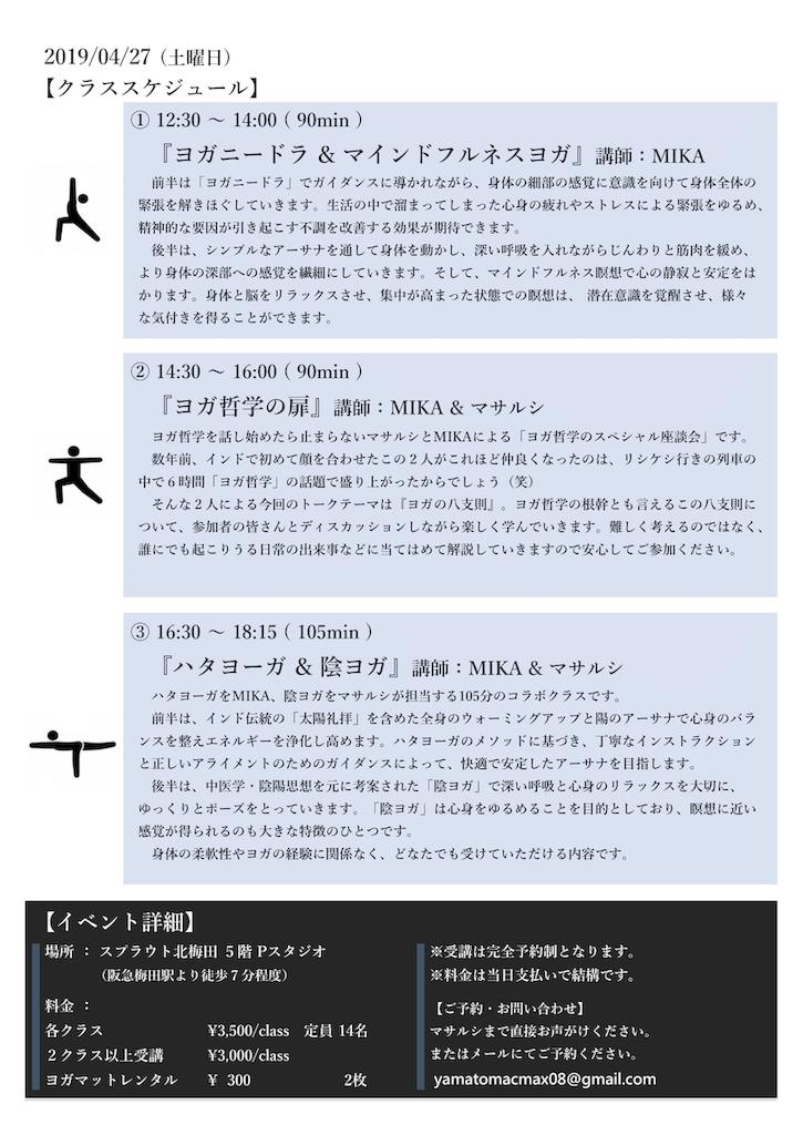 f:id:otokonoyoga:20190316223710p:image