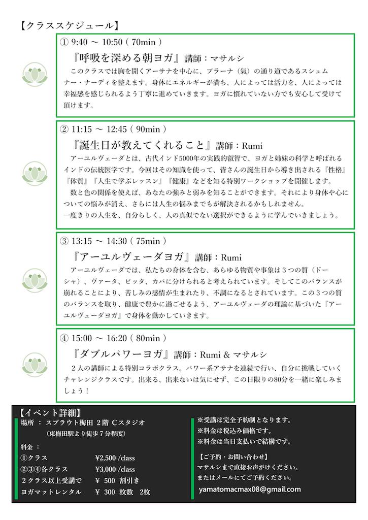 f:id:otokonoyoga:20190612132250p:image