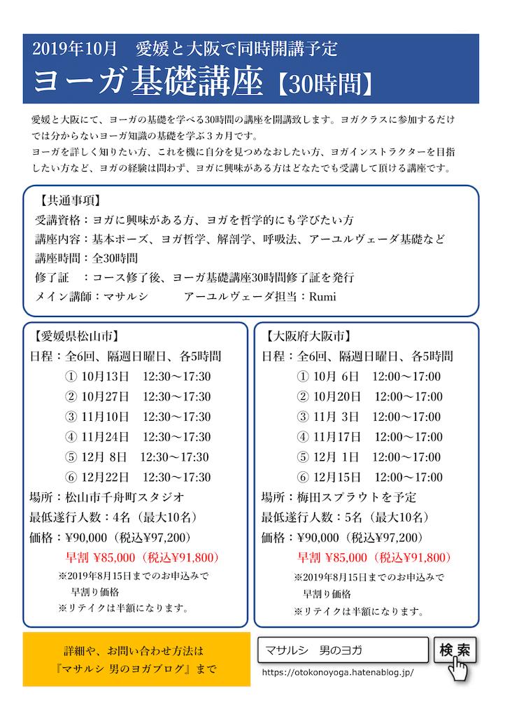 f:id:otokonoyoga:20190712184426p:image