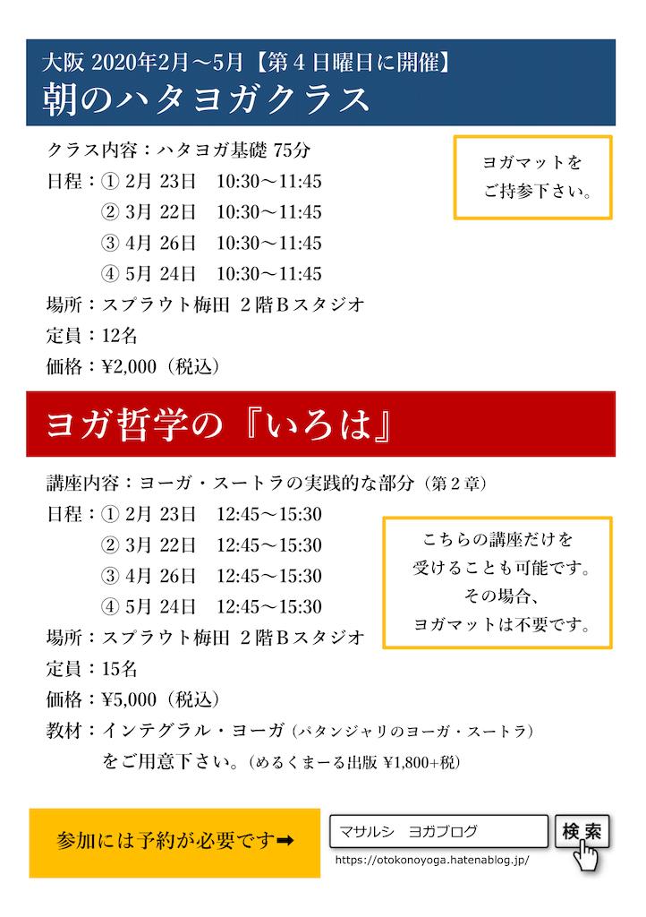 f:id:otokonoyoga:20191209030125p:image
