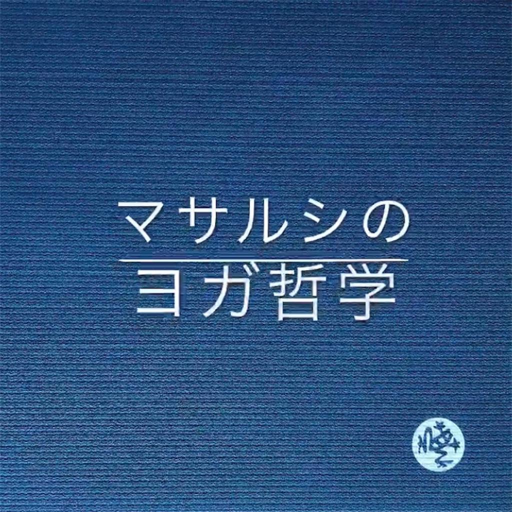f:id:otokonoyoga:20200401165804j:image