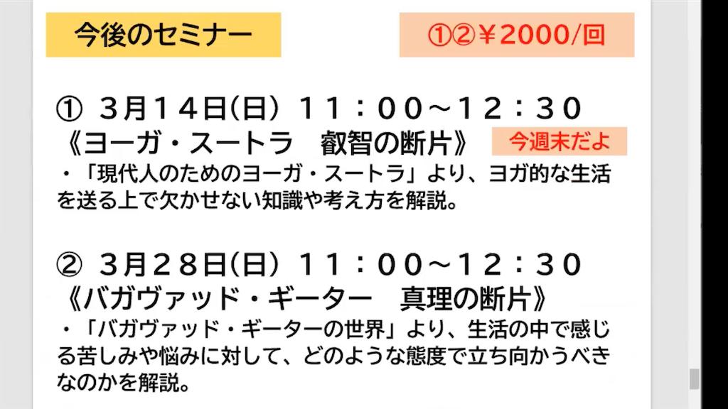 f:id:otokonoyoga:20210311040726p:image