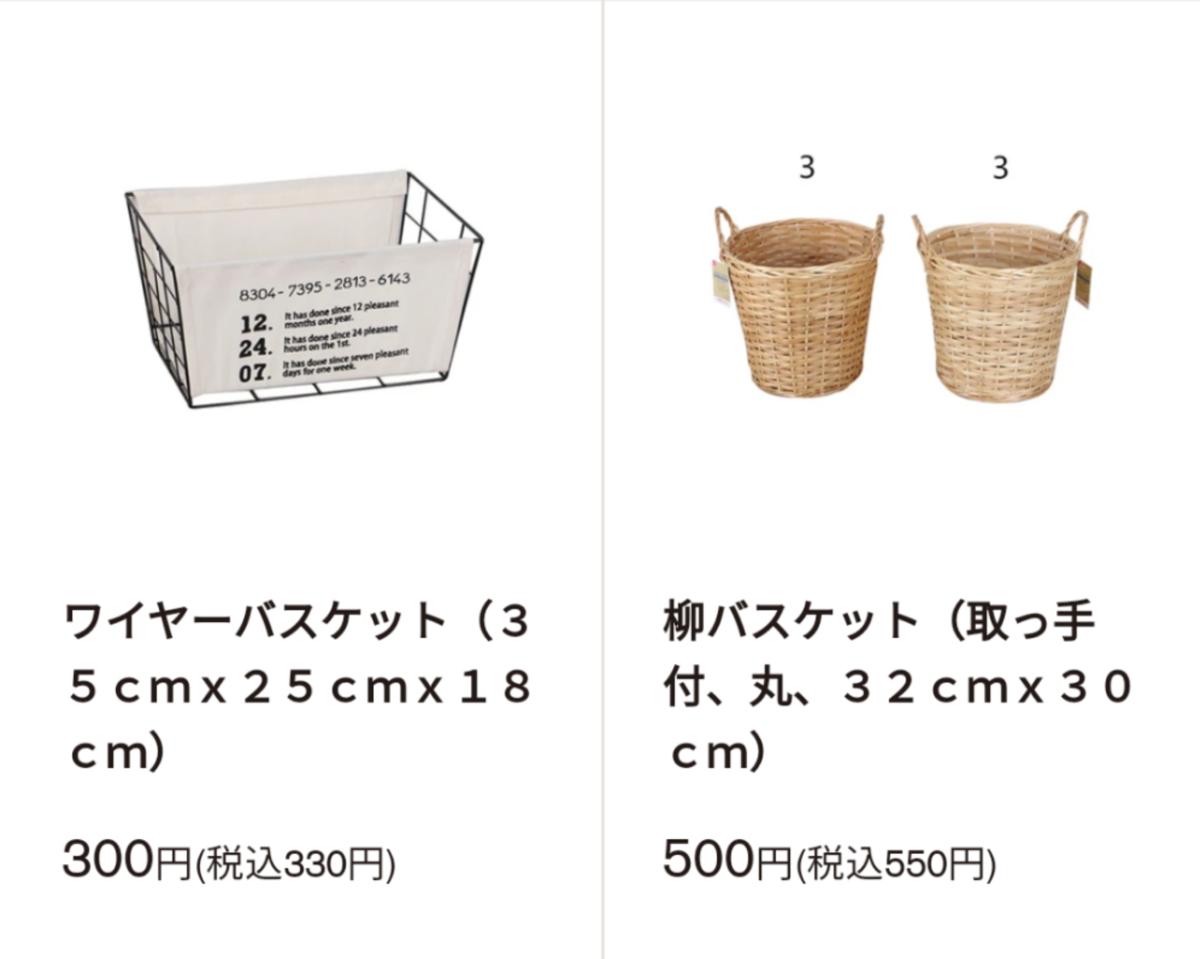f:id:otoku-otaku:20210501104337p:plain