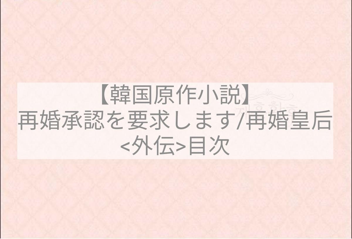 f:id:otoku-otaku:20210525035420j:plain