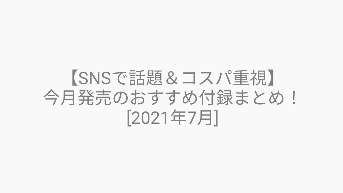 f:id:otoku-otaku:20210620123228j:plain