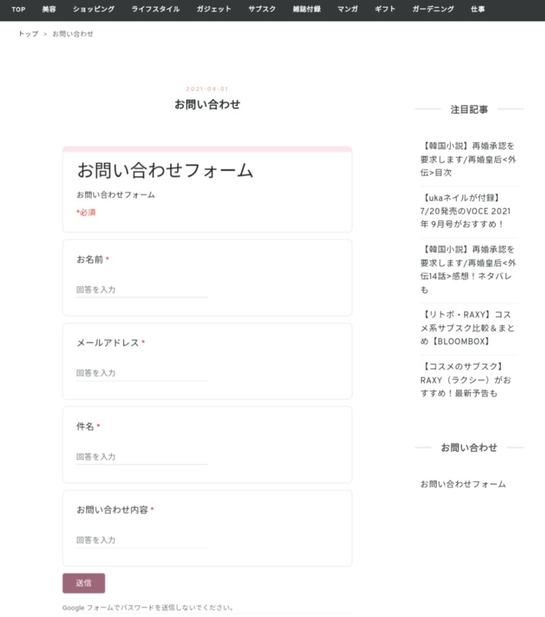 f:id:otoku-otaku:20210623190910p:plain