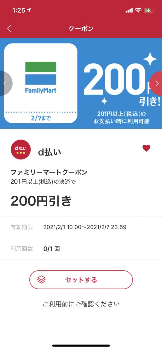 f:id:otokudori:20210203012832p:plain