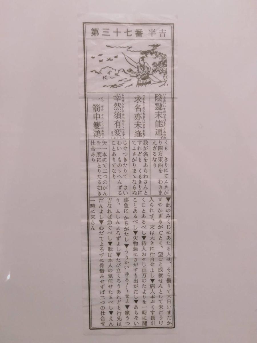 f:id:otokukomachi:20200107172625j:plain