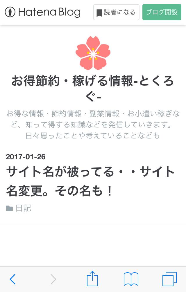 f:id:otokusetsuyaku:20170126214925p:plain