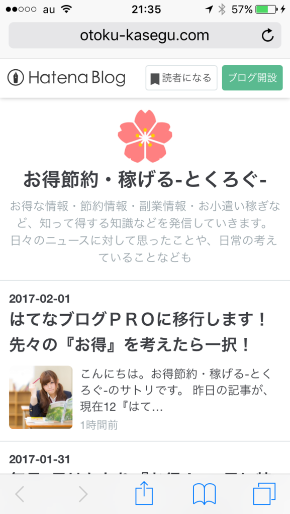 f:id:otokusetsuyaku:20170201220852p:plain