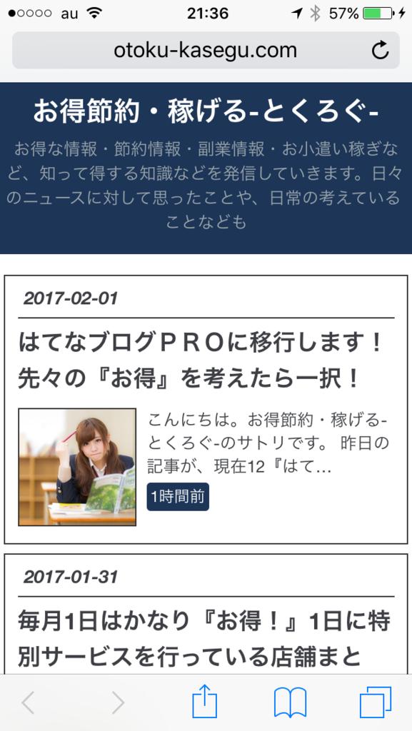 f:id:otokusetsuyaku:20170201221057p:plain