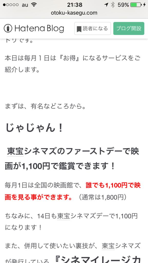 f:id:otokusetsuyaku:20170201221200p:plain