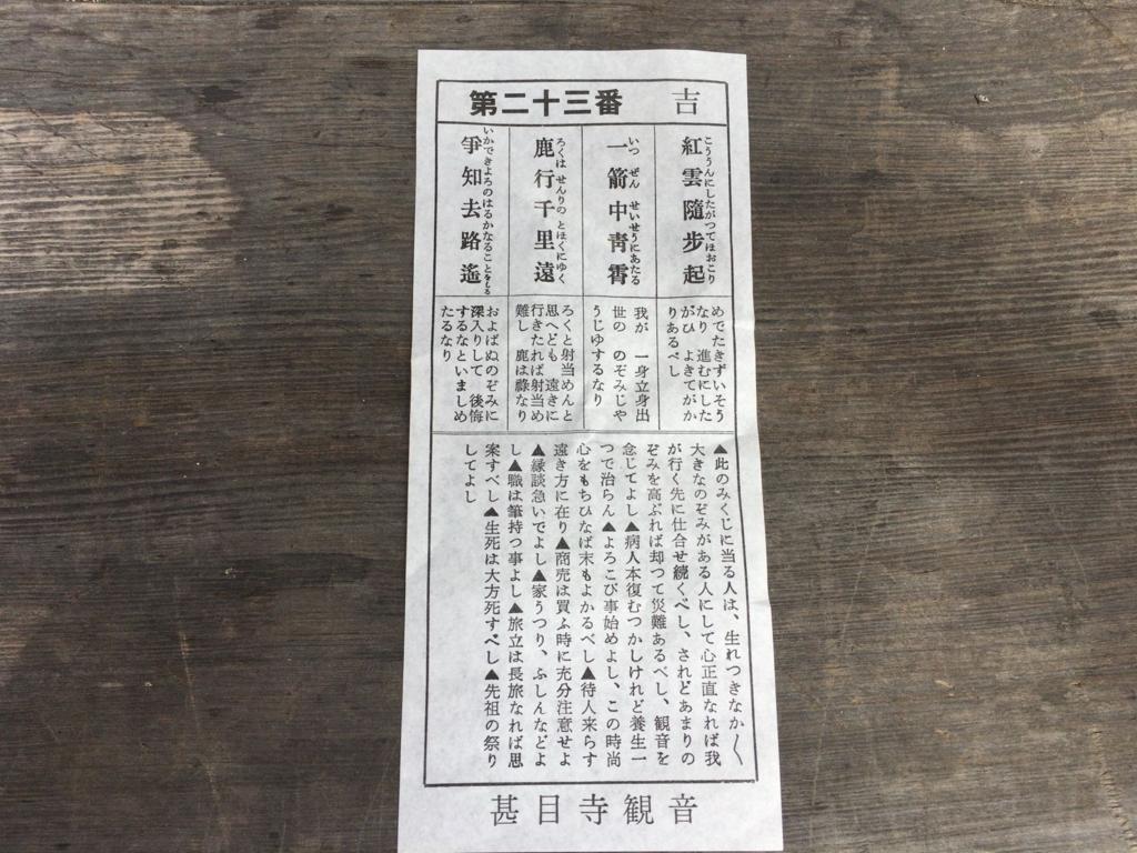 f:id:otokusetsuyaku:20170827182958j:plain