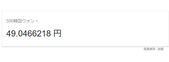 f:id:otokusetsuyaku:20170830224826p:plain