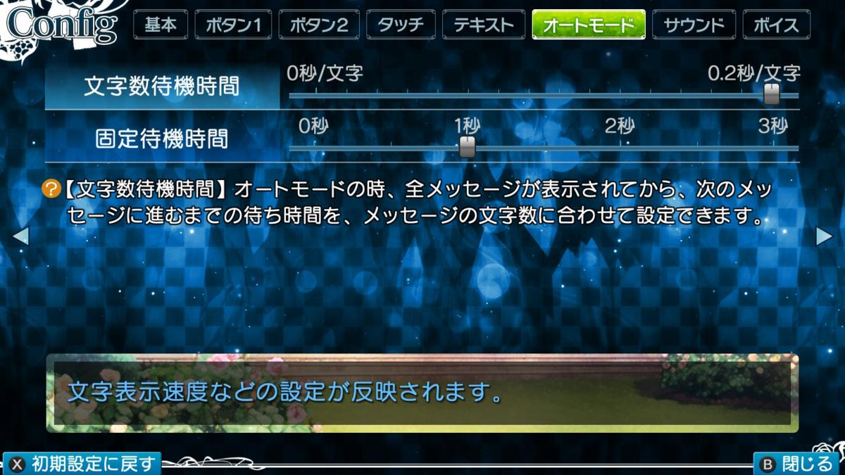 f:id:otomegamefun:20201012074546p:plain