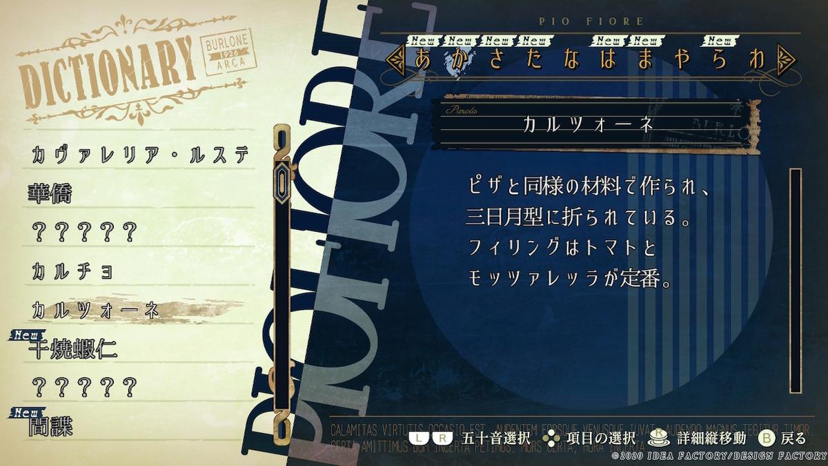 f:id:otomegamefun:20201118130811j:plain