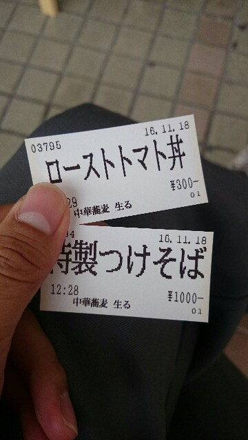 f:id:otomodachiippai:20161130001703j:image