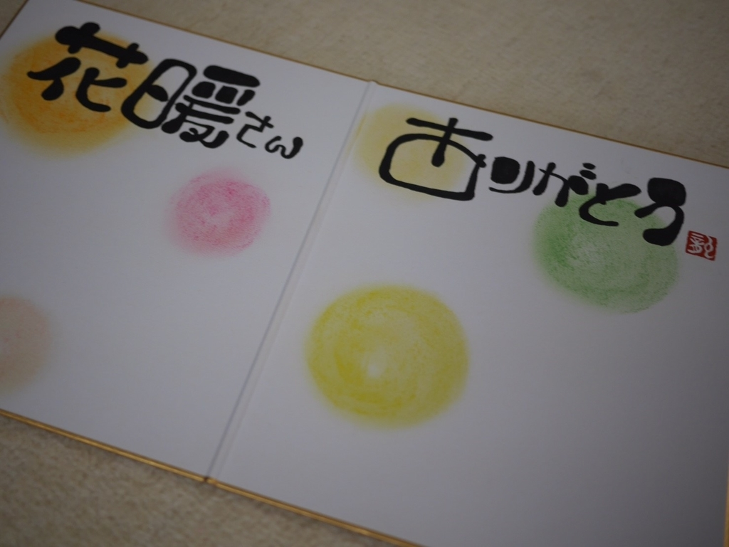 f:id:otomusubi:20180912021326j:plain