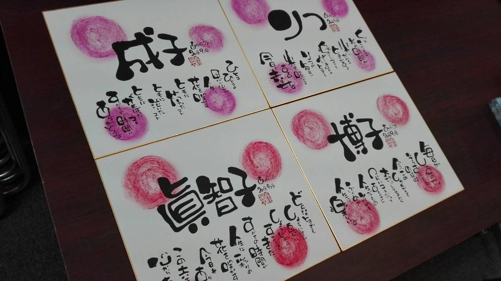 f:id:otomusubi:20181018010606j:plain