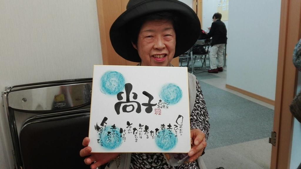 f:id:otomusubi:20181018011608j:plain