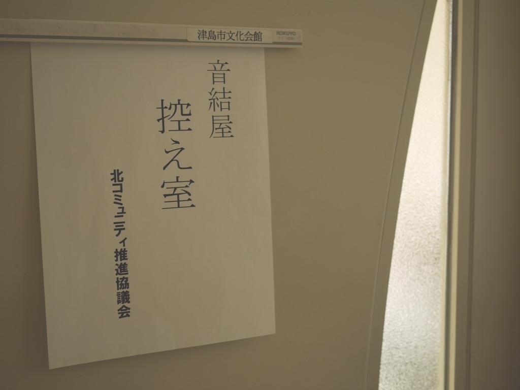 f:id:otomusubi:20181231163953j:plain