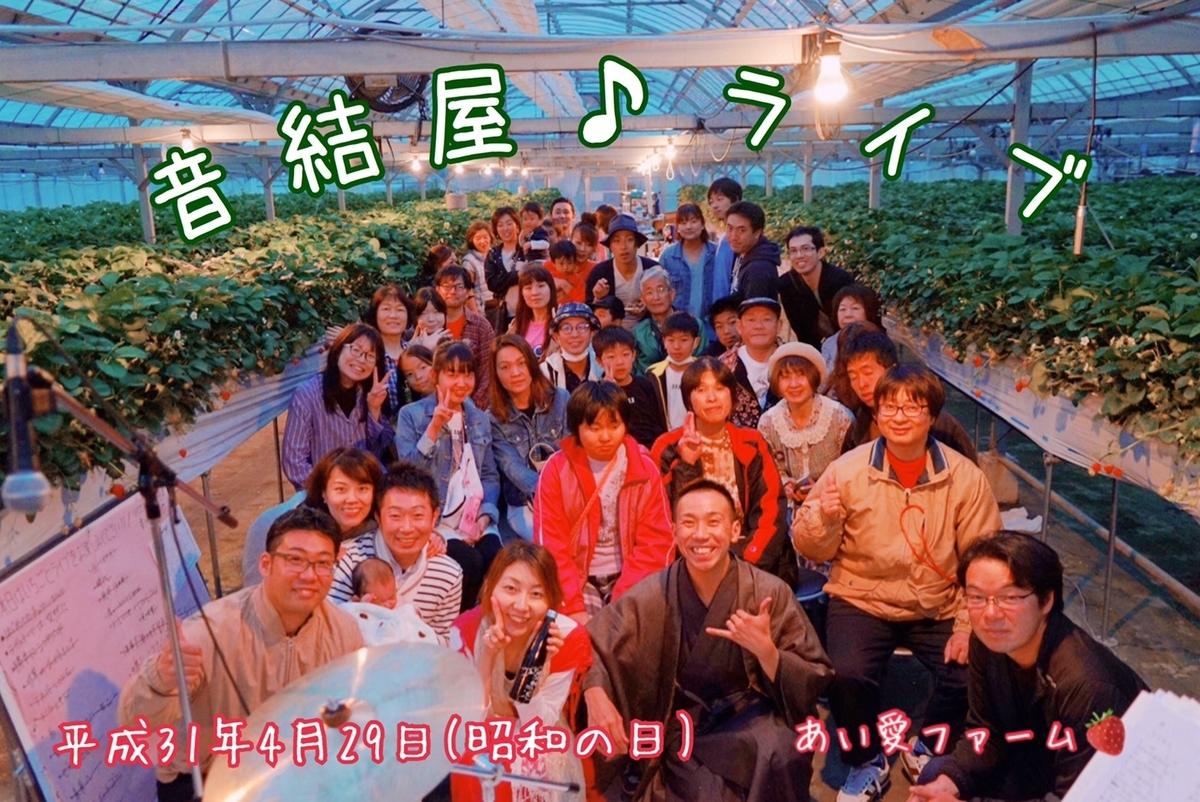 f:id:otomusubi:20190502000551j:plain