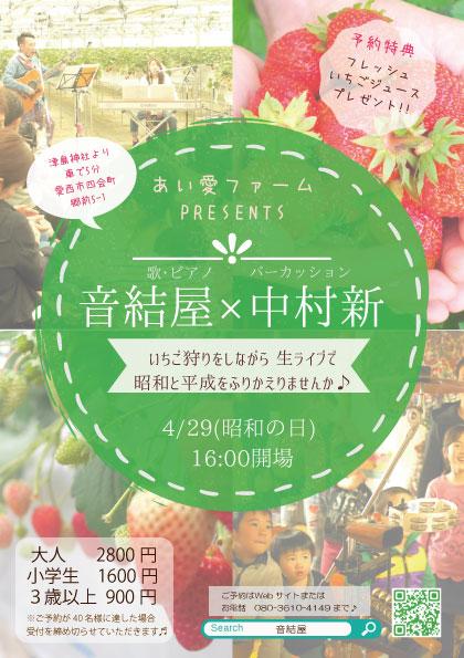 f:id:otomusubi:20190502000953j:plain