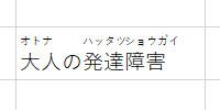 f:id:otona-hattatsushougai-challenge:20181215204043j:plain