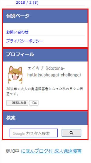 f:id:otona-hattatsushougai-challenge:20181222193208j:plain