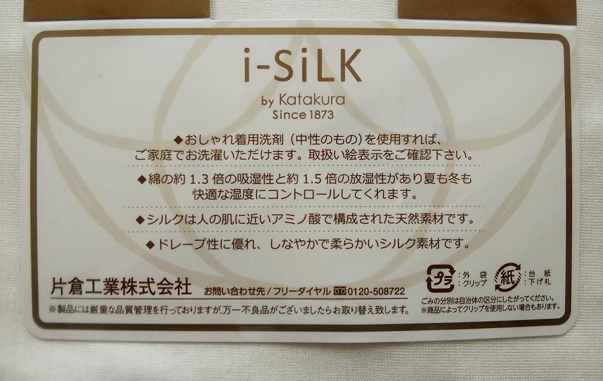 i-Silk