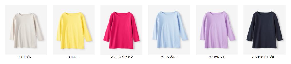 ドゥクラッセTシャツのカラー