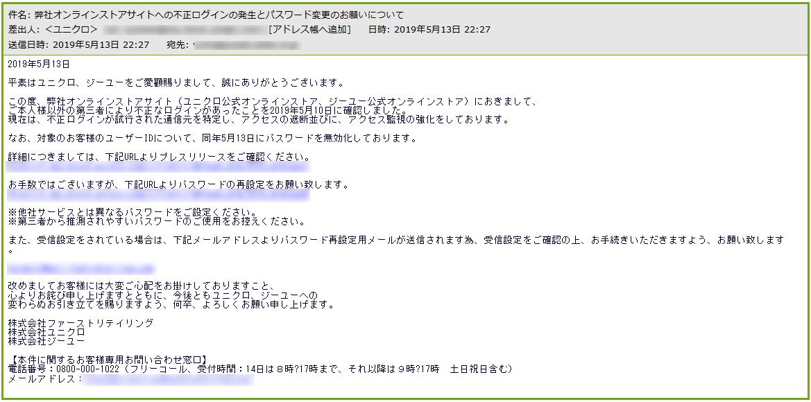 ユニクロとジーユーのサイトに不正アクセスがあったことを知らせるメール