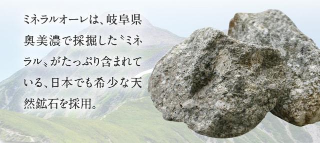 奥美濃地方で獲れる天然石