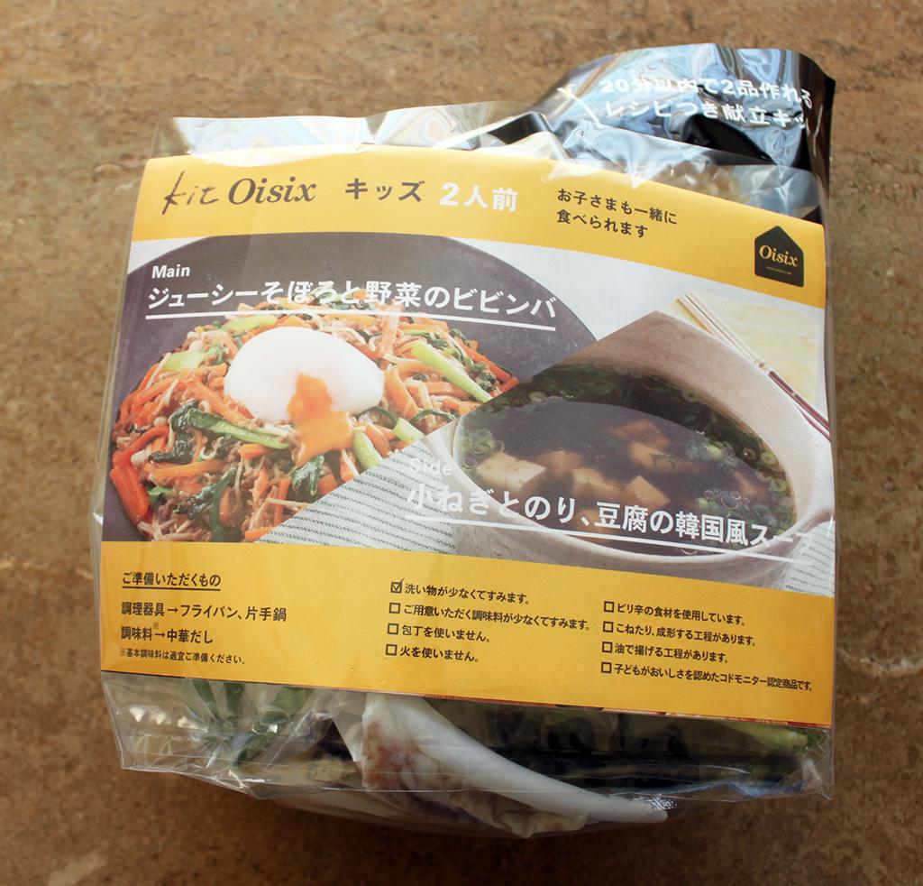 「ジューシーそぼろと野菜のビビンバ&小ねぎとのり、豆腐の韓国風スープ」