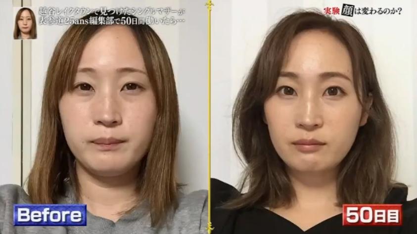 50日間で女性の顔は変わるのか
