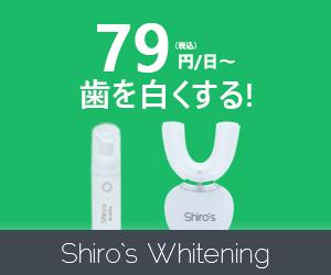 1日あたり79円のシローズ