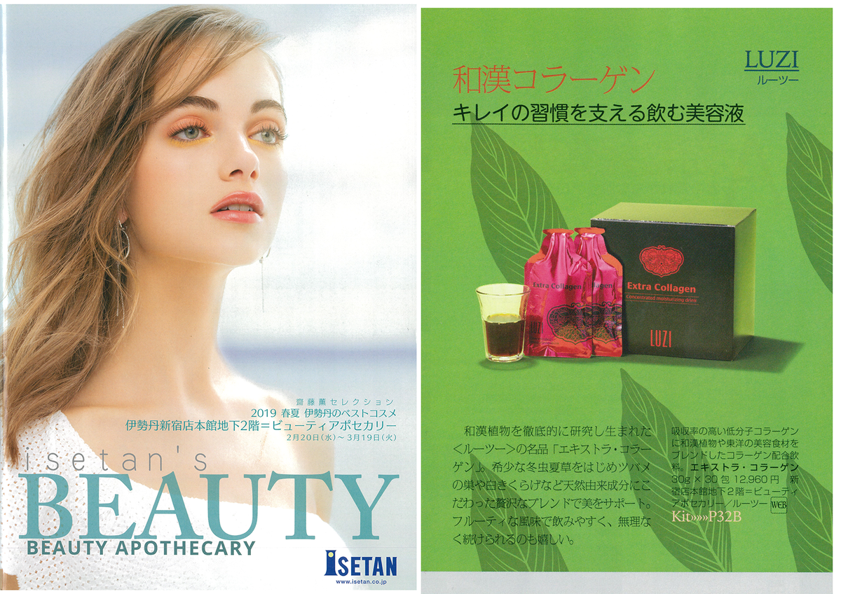 ISETAN'S BEAUTY