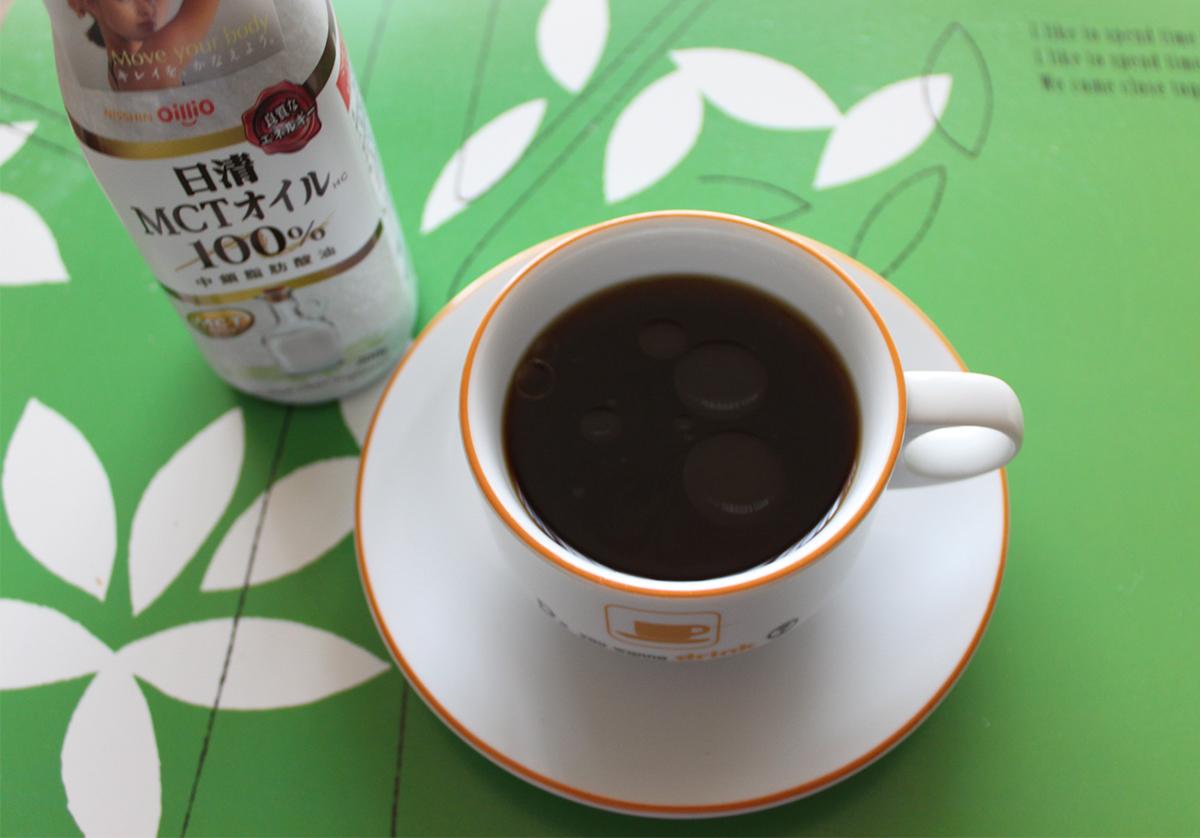 MCTオイルをコーヒーに入れたところ