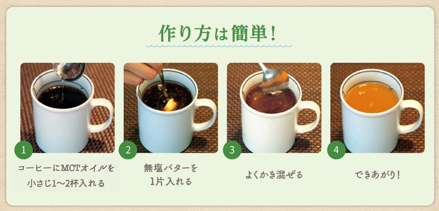 MCTオイルでバターコーヒー