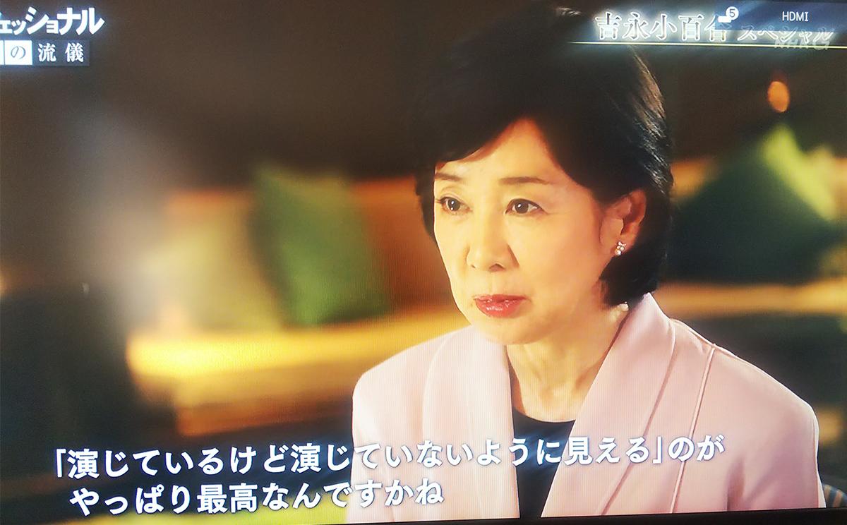 プロフェッショナル 仕事の流儀「吉永小百合スペシャル」