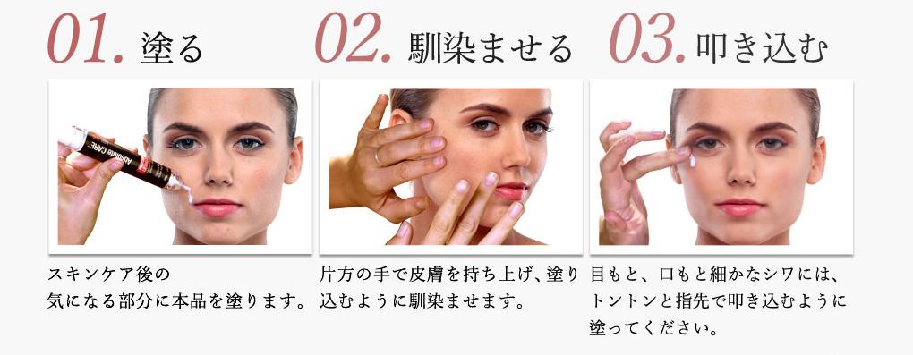 3ステップの使用方法