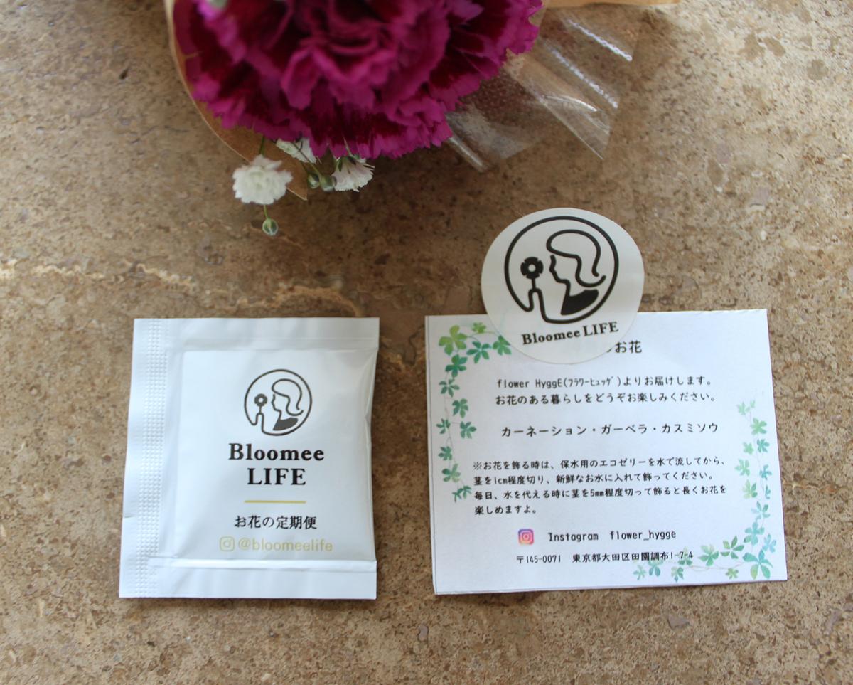 生け花の栄養剤とメッセージ