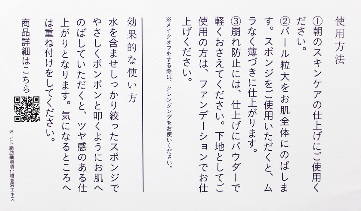 shimaboshi Wエッセンスの使用方法