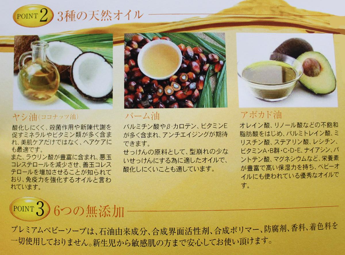 プレミアムベビーソープの天然植物油脂
